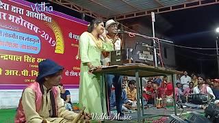 जयसिंह राजा !! व !! वीणा पंडित । जलविहार महोत्सव कटेरा - मऊरानीपुर 2019 #_Vidha_Music