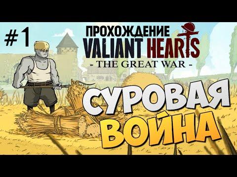видео: Valiant Hearts: The Great War. Первые Шаги #1