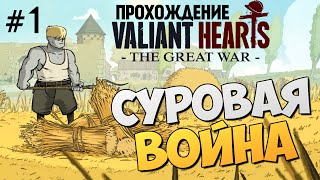 Valiant Hearts: The Great War. Первые Шаги #1