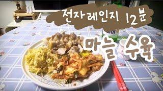 간단한 수육레시피 2편 | 전자레인지 수육(feat.양…