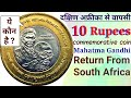 Rs 10 rupees coin value |  MAHATMA GANDHI RETURN FROM SOUTH AFRICA | new commemorative coin
