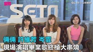 「上大學像解放!」 高校女神許維芳 甜送畢業生建議 三立新聞網SETN.com