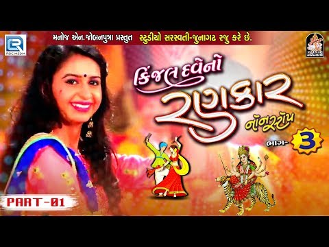 Kinjal Dave No Rankar 3   DJ Non Stop Garba - Part 1   Latest Gujarati Garba 2017   RDC Gujarati