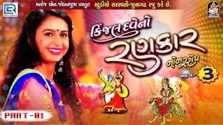 Kinjal Dave No Rankar 3 | DJ Non Stop Garba Part 1 | Latest Gujarati Garba 2017 | RDC Gujarati