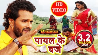 Khesari Lal और Kajal Raghwani का Full Video Song - Payal Ke Baaz - Deewanapan - Bhojpuri Songs