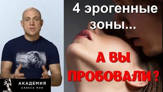 ტ 4 Эрогенные зоны на теле женщины, о которых не знает большинство мужчин
