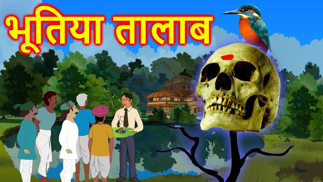 भूतिया तालाब | Bhootiya talab | Ghost Story | Horror Story | kahaniyan | Hindi Kahani | Choo Kit Kit