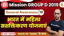 1:00 PM - RRB Group D 2019 | GA by Rohit Sir | Women Empowerment Schemes in India