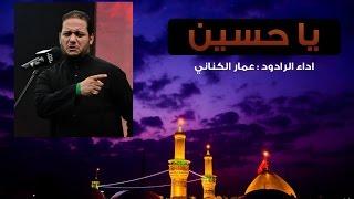 يا حسين   الرادود عمار الكناني