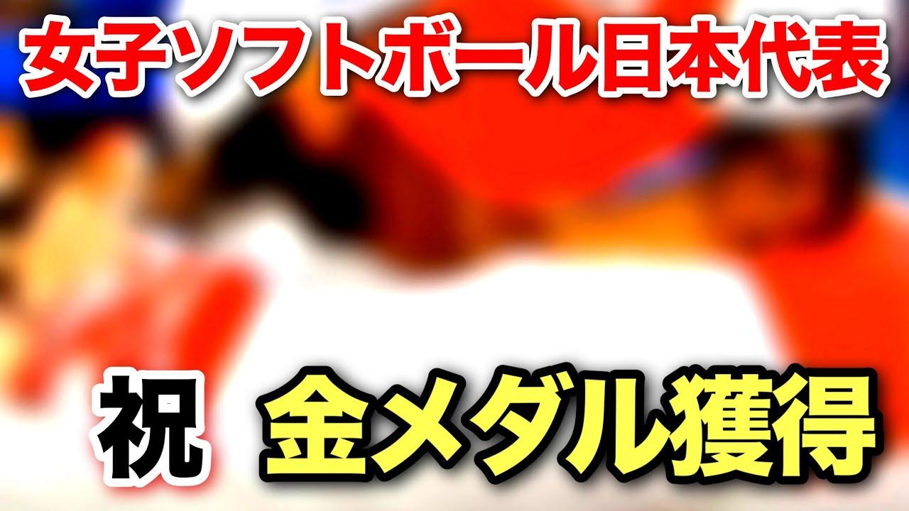 女子ソフトボール日本代表悲願の金メダル獲得おめでとうございます!!