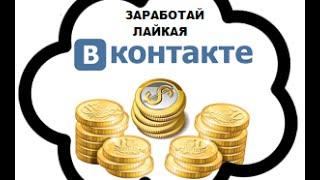 Бот для Vkstorm или как заработать в ВКонтакте ? Ищите заработок в вк на лайках.