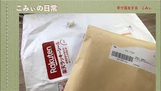 毛糸のピエロ・シュゲール購入品紹介♪【こみぃの日常】 thumbnail
