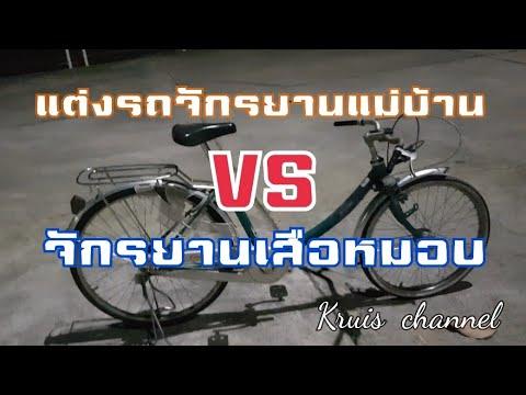 จักรยานแม่บ้านซื้อแกงจะแรงได้ยังไง Ep.1