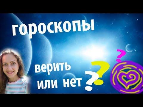 Гороскоп по знакам зодиака. Бесплатные гороскопы от Глобы