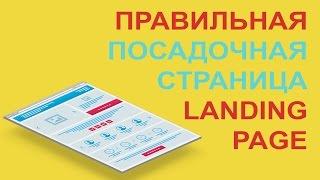 Как Сделать Правильный Landing Page за 15 минут. Создание Шаблона Лендинга (Посадочной Страницы)