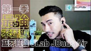 十項全能 || 中低價位 || 看影片不延遲『黑』科技 - 美國JLab JBuds Air 真無線藍牙耳機,第一支中文評測影片