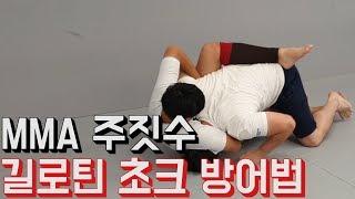 MMA 주짓수 - 길로틴 초크 방어법(하빕도 사용해요!…