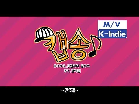 [M/V] 신현희와김루트 (SEENROOT) - Cap Song (캡송)