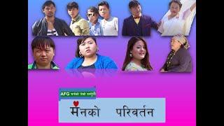 New Nepali Christian full Movie    Manko Priwartan ft Ayan Bantawa Rai    2019