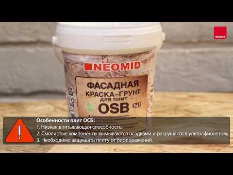 Фасадная краска-грунт 3-в-1 для плит OSB NEOMID