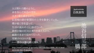 2010-09-29の作曲&録音「池谷信三郎 橋」