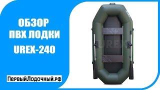 Двухместная надувная лодка. Обзор важных особенностей на примере ПВХ лодки Urex-240