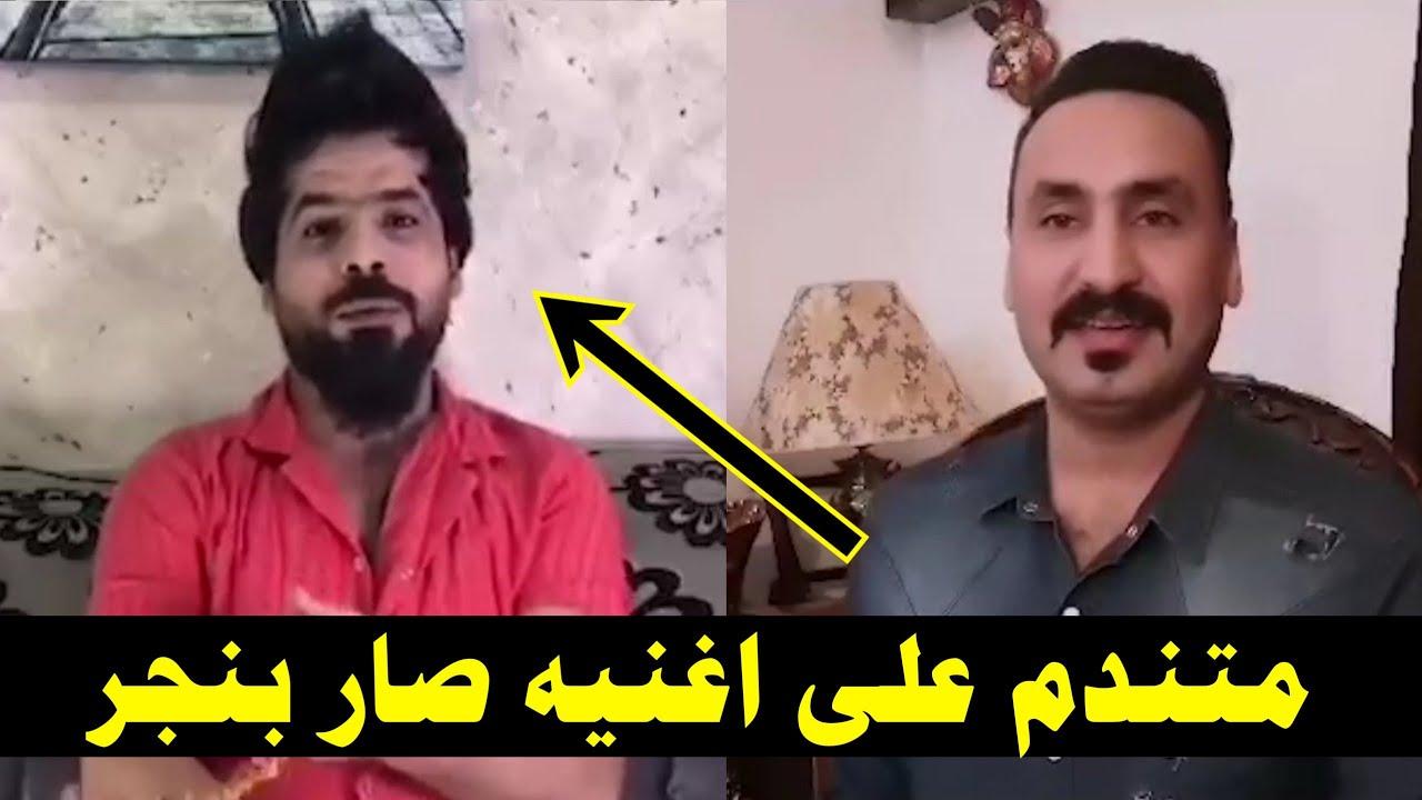 لقاء جريئ مع الفنان صباح الفريداوي -اتندمت على اغنيه صار بنجر!! السبب؟