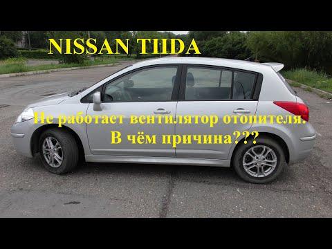 NISSAN TIIDA.  Замена резистора вентилятора отопителя.