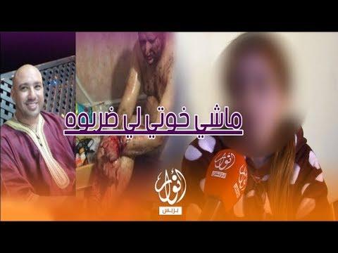 ضحية راقي بركان : الصدمة لي خلاتني ندير فيديو بلاما نشعر وكنتمنا المغاربة يوقفو معايا
