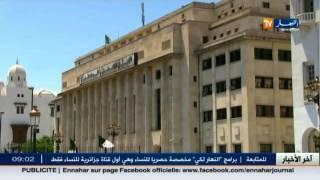 البرلمان الجزائري يختتم دورته الخريفية وسط التحضير لمشروع التمهيدي لتعديل الدستور