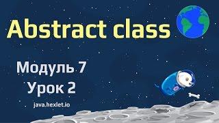 Модуль 7. Урок 2. Абстрактные классы.