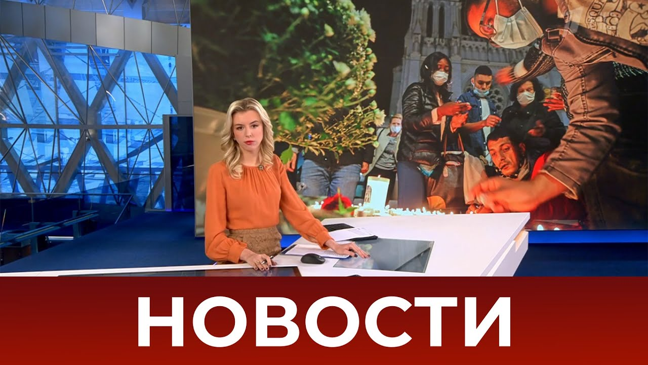 Выпуск новостей в 09:00 от 30.10.2020 MyTub.uz