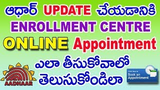 How to Book Appointment for AADHAAR Enrollment Centre Online