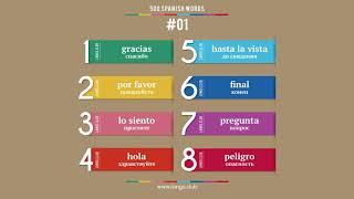 #01 - ИСПАНСКИЙ ЯЗЫК - 500 основных слов. Изучаем испанский язык самостоятельно.