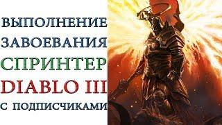 Diablo III - Выполнение завоевания СПРИНТЕР с подписчиками