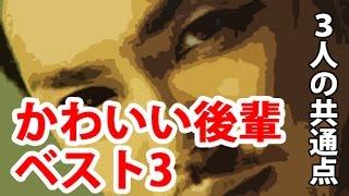 【タッキー&翼】今井翼「かわいい後輩ベスト3」 チャンネル登録お願い...