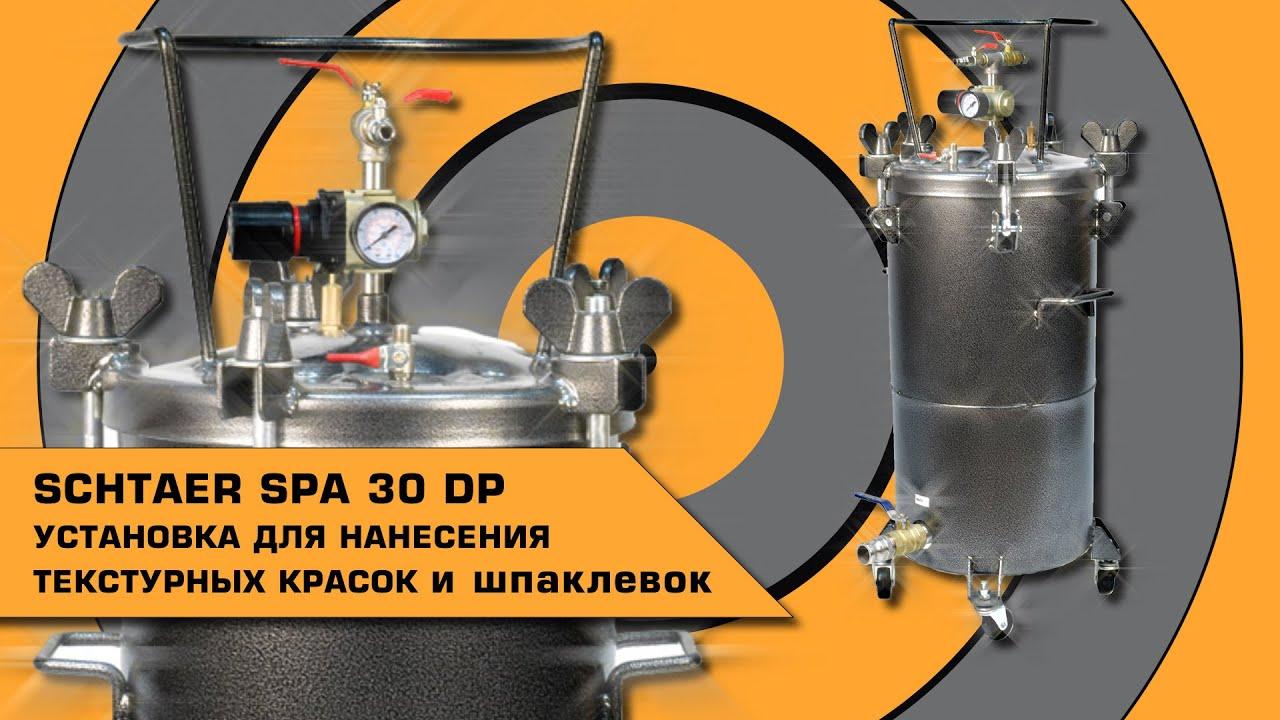 Бак для шпаклевки и текстурных красок SCHTAER SPA30DP