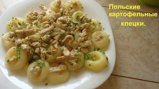 Картофельные клецки, галушки. Польские картофельные клецки.