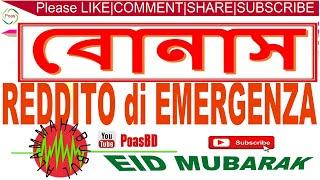 কি ভাবে বোনাস Reddito Di Emergenza Domanda করবেন  come Fare Domanda Rem.reddito Di Emergenza.