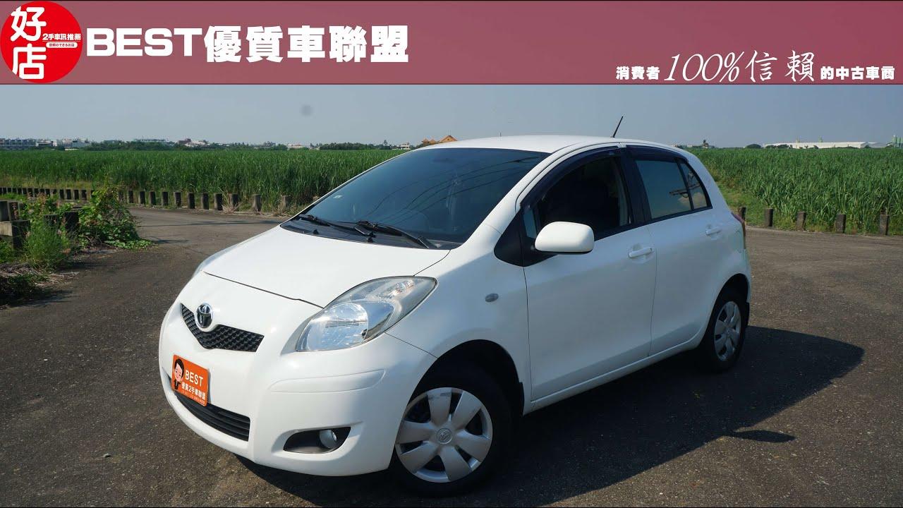 2010年Toyota 白色豐田 Yaris 認證中古車 - YouTube