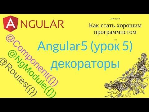 Angular (урок 5) - Декораторы и правила именования, практический пример