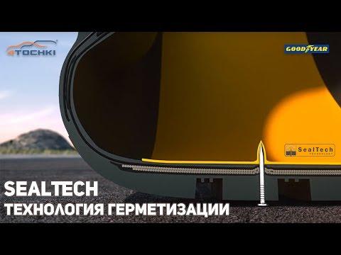 Goodyear - технология герметизации SealTech на 4 точки