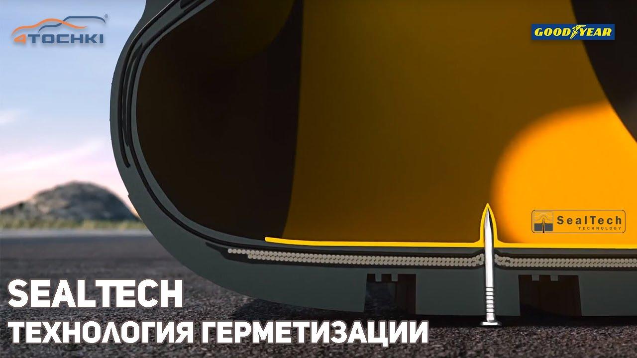 Goodyear - технология герметизации SealTech на 4 точки. Шины и диски 4точки - Wheels & Tyres