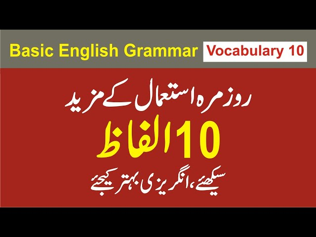 More Common English Words for Daily Use with Urdu Meanings & Sentences | Vocabulary 10 | StepForward