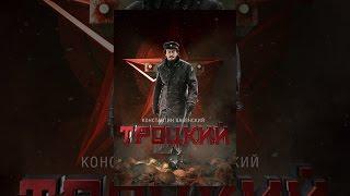 Троцкий (5-6 серии)