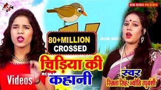 स्मिता सिंह का 2019 का सबसे हिट वीडियो    चिड़िया की कहानी   बढ़ई बढ़ई खुट्टा चीरा   