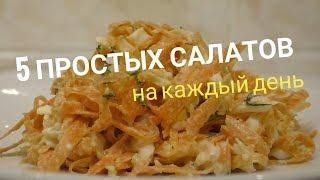 5 рецептов. простых салатов  на каждый день из простых продуктов для обеда или ужина в пост