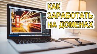 Как заработать в интернете | Заработок на доменах | Выгодно продать домен