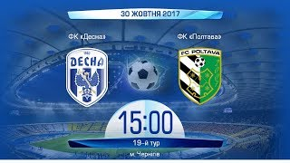 Desna vs Poltawa full match