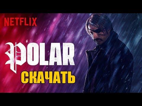 Полярный (2019) - СКАЧАТЬ ФИЛЬМ!